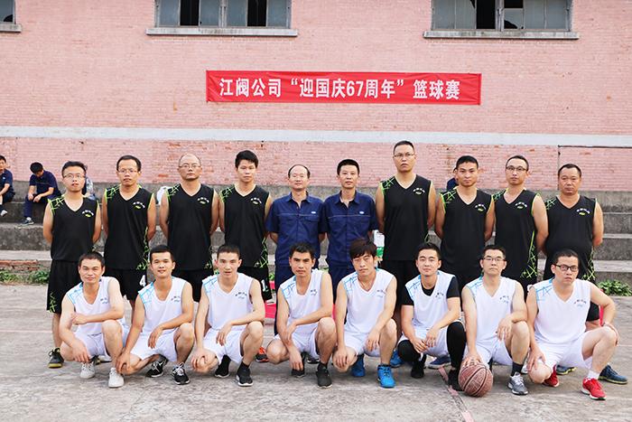 """江阀公司""""迎国庆67周年""""篮球赛。"""